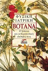 87 βότανα και οι θεραπευτικές ιδιότητές τους - Power Publishing