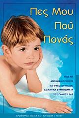 Πώς να αποκωδικοποιείτε τα ψυχολογικά και σωματικά συμπτώματα του παιδιού σας - Power Publishing