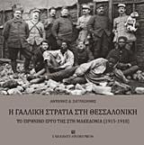 Το ειρηνικό έργο της στη Μακεδονία (1915-1918) - University Studio Press