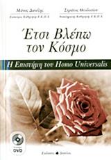 Η επιστήμη του Homo Universalis - Δίαυλος
