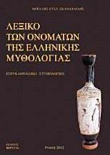 Εγκυκλοπαιδικό