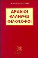 - Ιδεοθέατρον