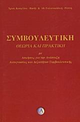 Θεωρία και πρακτική με ασκήσεις για την ανάπτυξη αυτογνωσίας και δεξιοτήτων συμβουλευτικής - Ασημάκης Π.