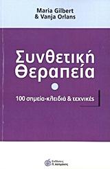 100 σημεία - κλειδιά και τεχνικές - Ασημάκης Π.
