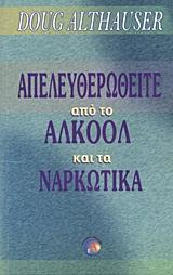 - Ασημάκης Π.
