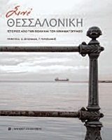 Ιστορίες από την πόλη και τον κινηματογράφο - University Studio Press