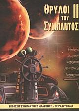 Ανθολογία ελληνικού φανταστικού διηγήματος - Συμπαντικές Διαδρομές