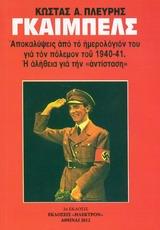 """Αποκαλύψεις από το ημερολόγιον του για τον πόλεμον του 1940-41. Η αλήθεια για την """"αντίσταση"""" - Ήλεκτρον"""