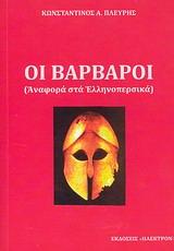 Αναφορά στα ελληνοπερσικά - Ήλεκτρον