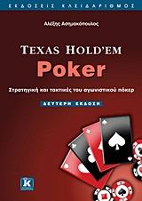 Στρατηγική και τακτικές του αγωνιστικού πόκερ - Κλειδάριθμος