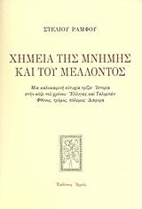 Μια καλοκαιρινή ευτυχία τρίζει: Ιστορία στην κόψι του χρόνου: Έλληνες και Ταλιμπάν: Φθόνος
