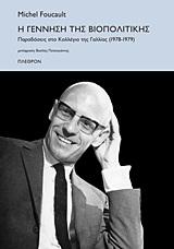 Παραδόσεις στο Κολλέγιο της Γαλλίας (1978-1979) - Πλέθρον