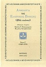Τόμος Γ': 1940-1970 - Κότινος