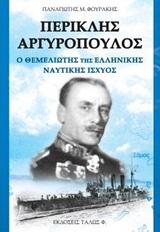 Ο θεμελιωτής της ελληνικής ναυτικής ισχύος - Τάλως Φ.