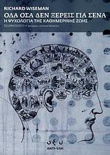 Η ψυχολογία της καθημερινής ζωής - Οξύ - Brainfood