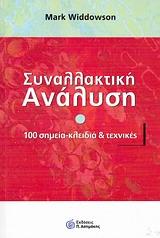 100 σημεία-κλειδιά και τεχνικές - Ασημάκης Π.