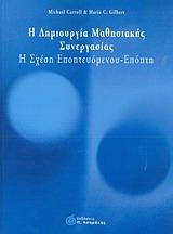 Η σχέση εποπτευόμενου - επόπτη - Ασημάκης Π.