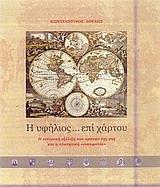 """Η ιστορική εξέλιξη των κρατών της γης και η πλανητική """"οικοφονία"""" - Andy's Publishers"""