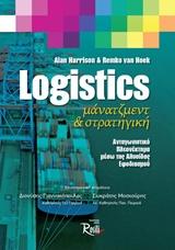 Ανταγωνιστικό πλεονέκτημα μέσω της αλυσίδας εφοδιασμού - Rosili