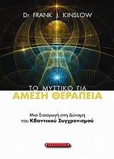 Μια εισαγωγή στη δύναμη του κβαντικού συγχρονισμού - Έσοπτρον