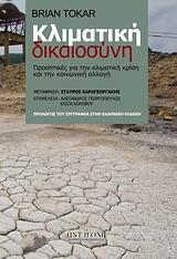 Προοπτικές για την κλιματική κρίση και την κοινωνική αλλαγή - Αντιγόνη