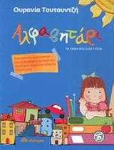 Ένα πρωτότυπο αναγνωστικό για να βοηθήσετε το παιδί σας να κάνει τα πρώτα του βήματα στη γλώσσα - Διόπτρα
