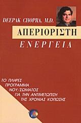 Το πλήρες πρόγραμμα νου/σώματος για την αντιμετώπιση της χρόνιας κόπωσης - Ασημάκης Π.