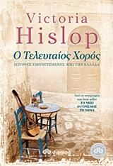 Ιστορίες εμπνευσμένες από την Ελλάδα - Διόπτρα