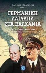 Ελλάς - Γιουγκοσλαβία Ιανουάριος- Απρίλιος 1941 - Ενάλιος