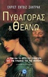 Η ζωή και το έργο του Πυθαγόρα και της γυναίκας του της Θεανούς - Ενάλιος