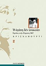 Ομιλίες στην Ευρώπη 1967 - Εκδόσεις Καστανιώτη