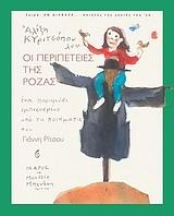 Ένα παραμύθι εμπνευσμένο από τα ποιήματα του Γιάννη Ρίτσου - Ίκαρος