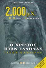 Ιάσων Πανδίρας: 2.000 μ.Χ. η μεγάλη αποκάλυψη - Δίον