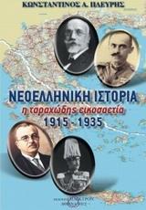 Η ταραχώδης εικοσαετία 1915-1935 - Ήλεκτρον