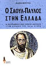 Οι περιπλανήσεις ενός ύποπτου Ανατολίτη στην Ελλάδα του 1ου μ.Χ. αιώνα - Εκδόσεις Βερέττας