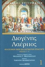 Βιβλία Ι-V - Ζήτρος