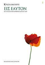 Το τελευταίο ημερολόγιό του - Εκδόσεις Καστανιώτη