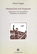 Σύμφωνα με την αμπαχαζιανή παράδοση του Καυκάσου - Μεταμόρφωση
