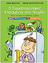 Βιβλίο δραστηριοτήτων με αυτοκόλλητα - Άγκυρα
