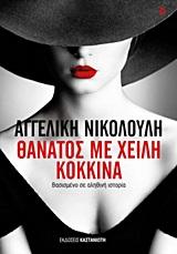 Μυθιστόρημα βασισμένο σε αληθινή ιστορία - Εκδόσεις Καστανιώτη