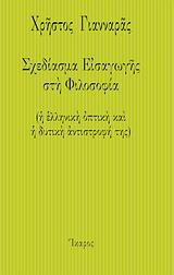 (Η ελληνική οπτική και η δυτική αντιστροφή της) - Ίκαρος