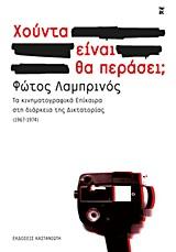 Τα κινηματογραφικά Επίκαιρα στη διάρκεια της Δικτατορίας (1967-1974) - Εκδόσεις Καστανιώτη