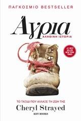 Το ταξίδι που άλλαξε τη ζωή της Cheryl Strayed: Αληθινή ιστορία - Key Books