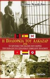 Ιστορία της πολιορκίας της ακρόπολης του Τολέδο