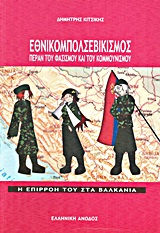 Η επιρροή του στα Βαλκάνια - Ελληνική Άνοδος