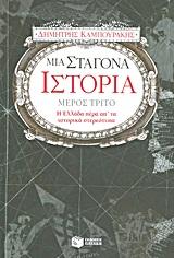 Η Ελλάδα πέρα απ' τα ιστορικά στερεότυπα - Εκδόσεις Πατάκη