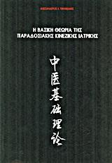 - Ακαδημία Αρχαίας Ελληνικής και Παραδοσιακής Κινεζικής Ιατρικής