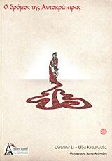 Αρχαία κινέζικα μυστικά για τη γυναικεία δύναμη - Ακαδημία Αρχαίας Ελληνικής και Παραδοσιακής Κινεζικής Ιατρικής