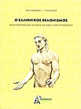 Μεσημβρινοί και σημεία με βάση τον Ιπποκράτη - Ακαδημία Αρχαίας Ελληνικής και Παραδοσιακής Κινεζικής Ιατρικής