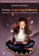 Προστατέψτε το παιδί σας από τους κινδύνους του διαδικτύου - Κλειδάριθμος